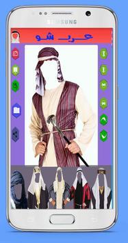 لباس عربی بپوش screenshot 3