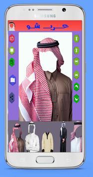 لباس عربی بپوش poster