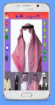 لباس عربی بپوش screenshot 2