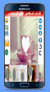 عکس شما درون فنجون screenshot 3