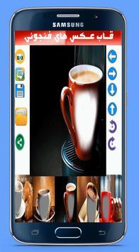 عکس شما درون فنجون screenshot 2