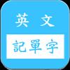 英文字根字群邏輯諧音記單字字典/多益/雅思/英檢/基測/指考 Zeichen