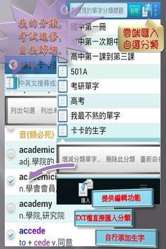 英文字根字群邏輯諧音記單字字典/多益/雅思/英檢/基測/指考 screenshot 2