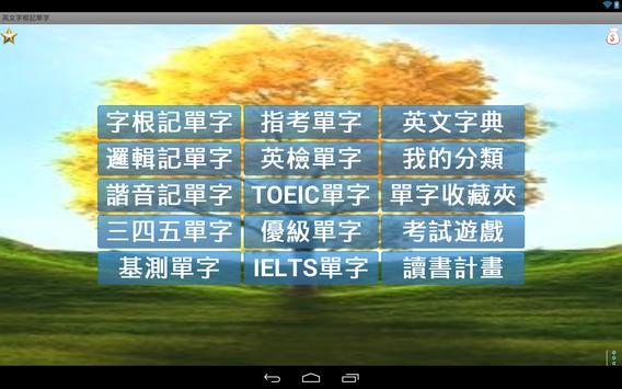 英文字根字群邏輯諧音記單字字典/多益/雅思/英檢/基測/指考 screenshot 7