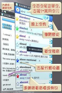 英文字根字群邏輯諧音記單字字典/多益/雅思/英檢/基測/指考 screenshot 4