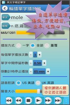 英文字根字群邏輯諧音記單字字典/多益/雅思/英檢/基測/指考 screenshot 6