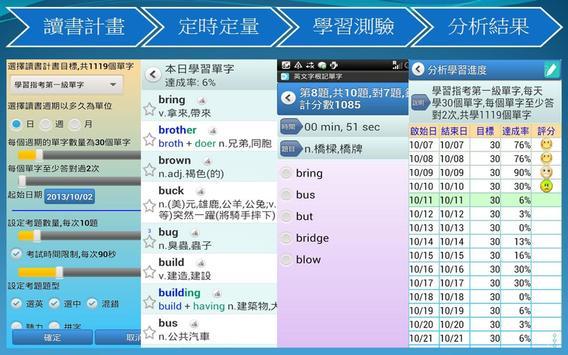 英文字根字群邏輯諧音記單字字典/多益/雅思/英檢/基測/指考 screenshot 8