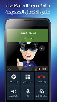 شرطة الاطفال screenshot 4