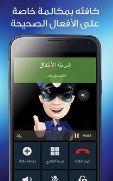شرطة الاطفال screenshot 9