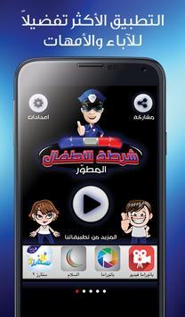 شرطة الاطفال screenshot 10