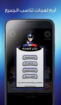 شرطة الاطفال screenshot 11