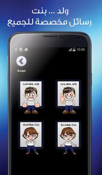 شرطة الاطفال screenshot 12