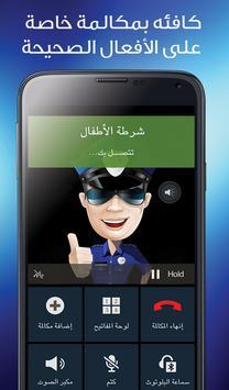 شرطة الاطفال screenshot 14
