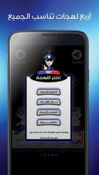 شرطة الاطفال screenshot 1