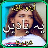 Yeh Yadein by Munazza-urdu novel 2020 icon
