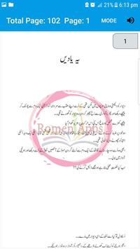 Yeh Yadein by Munazza-urdu novel 2020 screenshot 3