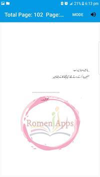 Yeh Yadein by Munazza-urdu novel 2020 screenshot 4