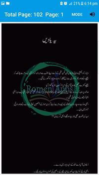 Yeh Yadein by Munazza-urdu novel 2020 screenshot 5