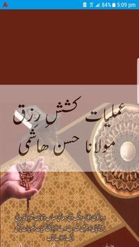 Amaliyat kashish e Rizaq poster