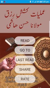 Amaliyat kashish e Rizaq screenshot 1