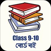নবম দশম শ্রেণির পাঠ্য বই Class 9 10 Board Book App icon