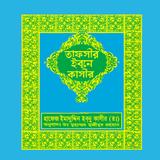 Tafsir ibn kathir তাফসীর কাসীর