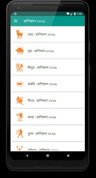 ভাগ্য গণনা screenshot 8