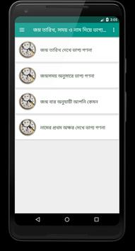 ভাগ্য গণনা screenshot 10
