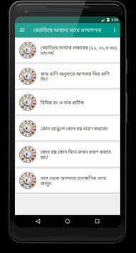 ভাগ্য গণনা screenshot 12