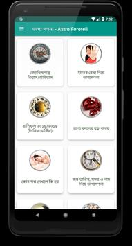 ভাগ্য গণনা screenshot 1