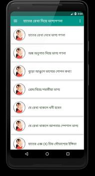 ভাগ্য গণনা screenshot 2