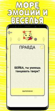 Правда или Действие screenshot 4