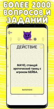 Правда или Действие screenshot 1