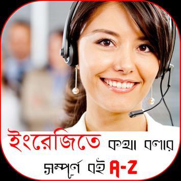 ইংরেজিতে কথা বলার সম্পূর্ণ বই (Learn English A-Z) poster