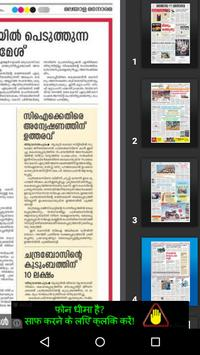 Malayalam Newspapers screenshot 1