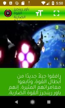 پور رنجرز القوة الضاربة - بدون نت screenshot 4