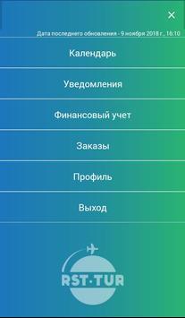 Моя База отдыха РСТ screenshot 1