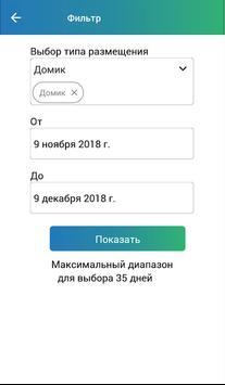Моя База отдыха РСТ screenshot 2