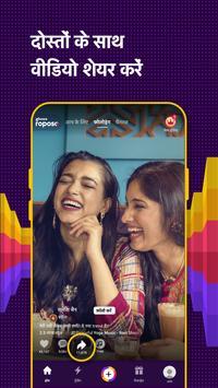 रोपोसो: भारतीय शॉर्ट वीडियो। जोक्स, वायरल वीडियो स्क्रीनशॉट 5