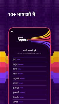 रोपोसो: भारतीय शॉर्ट वीडियो। जोक्स, वायरल वीडियो स्क्रीनशॉट 1