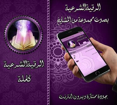 Al-Rakeya Al-Shariah complete without Net poster