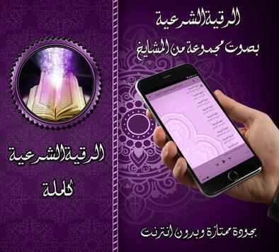 Al-Rakeya Al-Shariah complete without Net screenshot 1