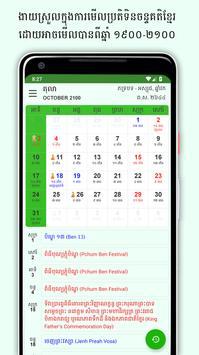 Khmer Lunar Calendar poster