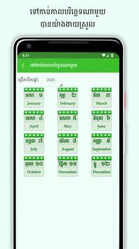 Khmer Lunar Calendar screenshot 3