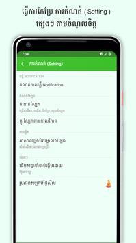 Khmer Lunar Calendar screenshot 6
