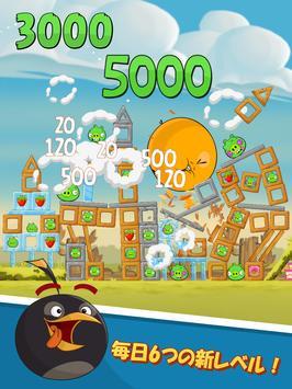 Angry Birds スクリーンショット 9