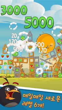 Angry Birds 스크린샷 4