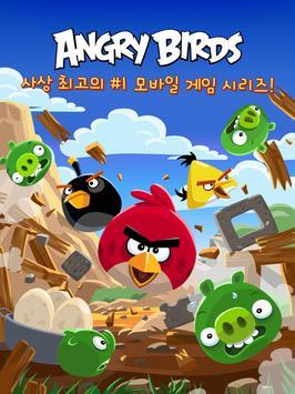 Angry Birds 스크린샷 5