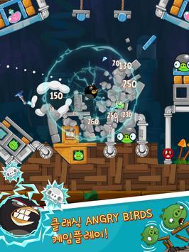 Angry Birds 스크린샷 8