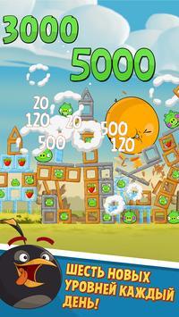 Angry Birds скриншот 4